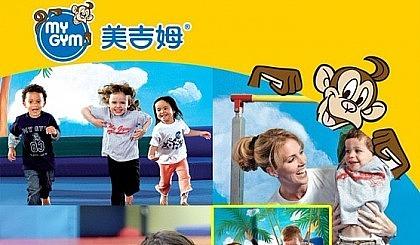互动吧-【美吉姆萧山中心】注册即享钜惠,免费预约试听课!