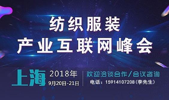 中国国际工业博览会:纺织服装产业互联网峰会