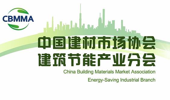 关于中国建材市场协会建筑节能分会会员单位征集的公告