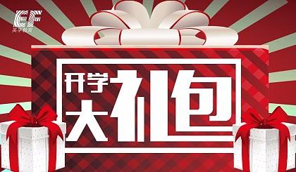 互动吧-开学季●千元儿童开学大礼包免费拿~