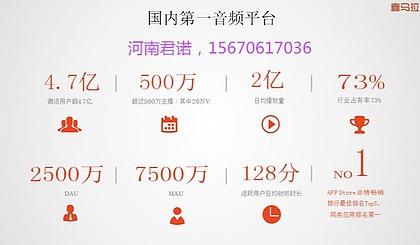 互动吧-河南郑州喜马拉雅FM广告