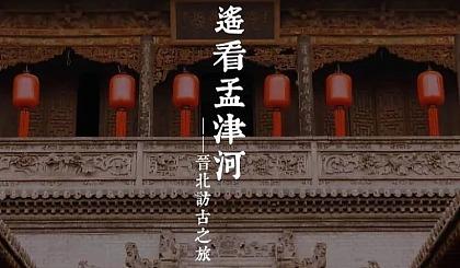 互动吧-遥看孟津河——晋北访古之旅(国庆假期)