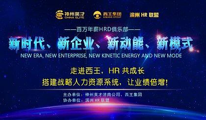 互动吧-走进西王,HR共成长,搭建战略人力资源**,让业绩倍增!9月27日
