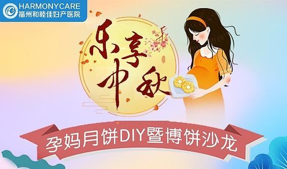 本周六 孕妈乐趣DIY冰皮月饼,带你玩转中秋!