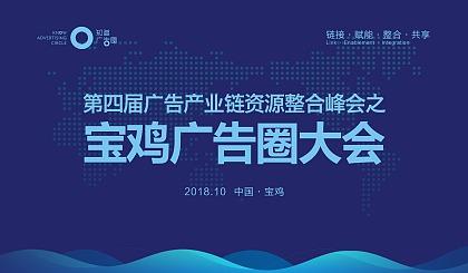 互动吧-中国 ●  宝鸡广告圈大会欢迎您