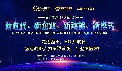 互动吧-走进西王,HR共同成长,搭建战略人力资源**,让业绩倍增!9月27日