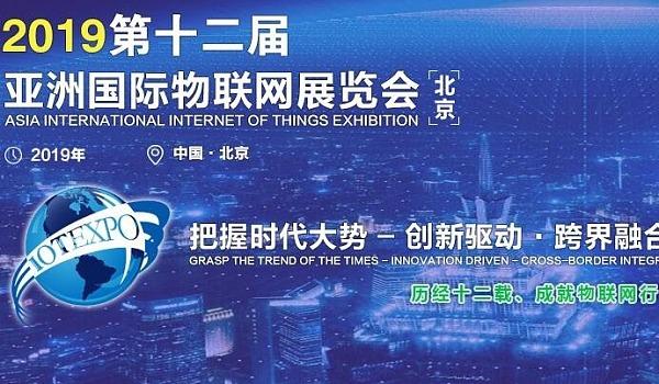 互动吧-2019第十二届亚洲(北京)国际物联网展览会