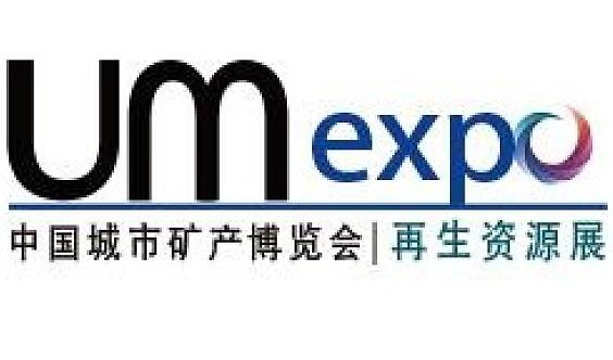 """UM EXPO 第八届中国""""城市矿产""""博览会"""