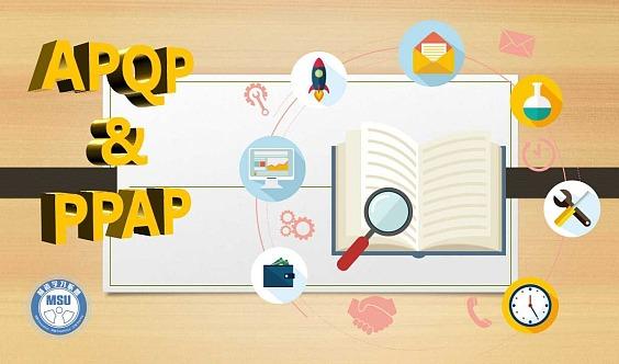 先期产品质量策划(APQP)培训班