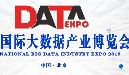 互动吧-2019中国(北京)国际大数据产业博览会