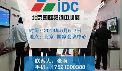 互动吧-2019北京国际数据中心技术设备展览会