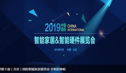 互动吧-2019第十届(北京)国际智能家居展览会