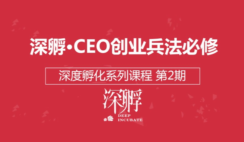 深孵-CEO创业兵法必修