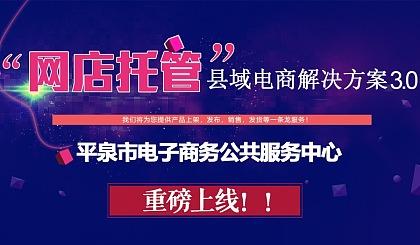"""互动吧-县域电商解决方案3.0——""""网店托管""""开始报名啦"""