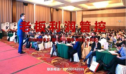 互动吧-老板财税管控》最易懂的老板财务课程不要1280只要680!杭州金财●张金宝