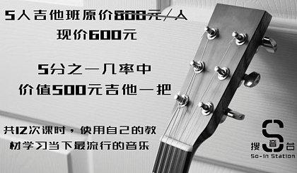 互动吧-福利【搜音台】吉他班特惠,还有1/5几率中500元吉他