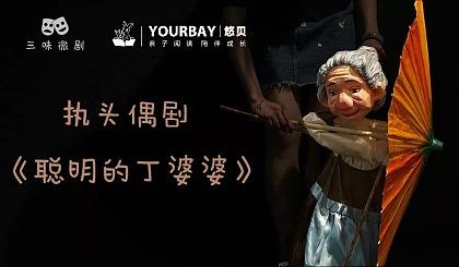 互动吧-悠贝阅享节9●22儿童微剧场 ——和丁婆婆一起穿越森林之旅(文末有福利)