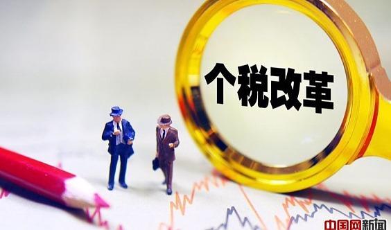 """10月20-21北京 """"社保改嫁税务""""与个税新法后 企业的痛点优化方案"""