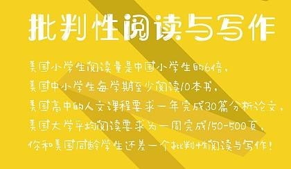 互动吧-南京英锐教育批判性阅读和写作体验课