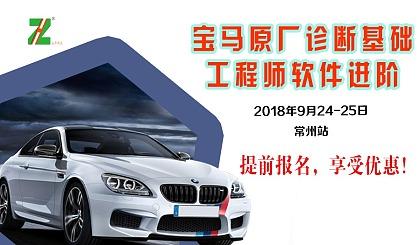 互动吧-志华科技9月24-25日《宝马工程师软件培训会》江苏常州开课