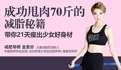 互动吧-每天吃5顿的减肥法!21天轻松瘦出少女身材!众明星大咖推荐