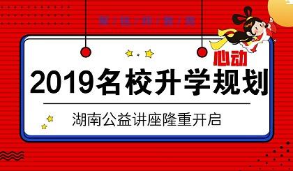 互动吧-2019年名校升学规划途径-湖南公益讲座隆重开启