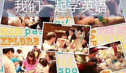 互动吧-免费英语聚会,认识更多志同道合的朋友(18-45岁)