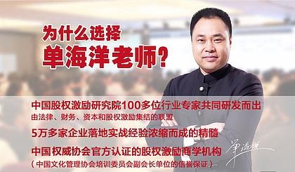 互动吧-北京 合伙人股权分配、股权激励、员工持股、股权融资、股权架构设计