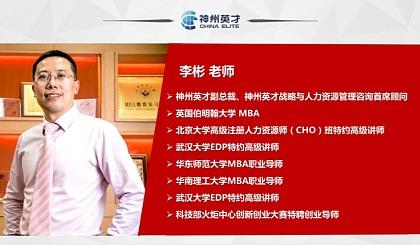 互动吧-伯明翰MBA带来专业薪酬、绩效、股权解决方案!27号齐聚西王,可免费申请