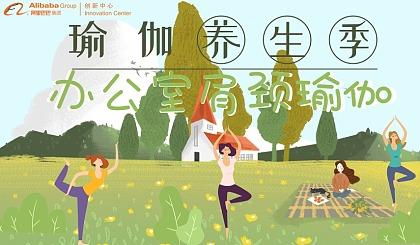 互动吧-阿里巴巴创新中心(长沙)创业无限青春有我《办公室肩颈瑜伽》诚邀参加
