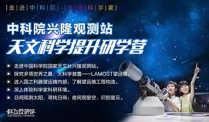 互动吧-[科普日特享]中科院兴隆观测站天文科学提升研学营