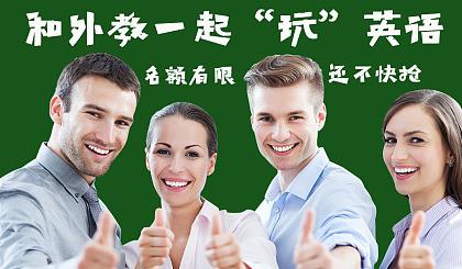 互动吧-和外教一起玩英语:免费玩转英语口语, 名额有限,还不快抢!
