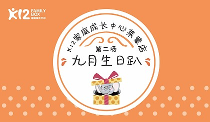 互动吧-【K12莱蒙店】9月亲子派对第二辑生日趴,再度登场!