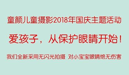 互动吧-【童颜儿童摄影】总部支持500只可爱萌兔宝便携杯免费领!