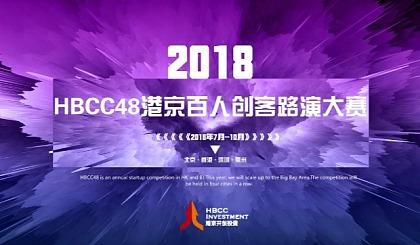 互动吧-HBCC48港京百人创客大赛青岛站