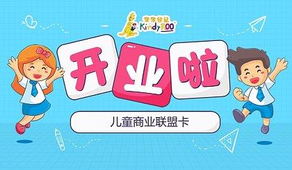 互动吧-【亲亲袋鼠早教中心】主办赤峰儿童商业联盟优卡惠活动