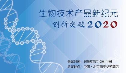 互动吧-2018北京大学国际论坛 生物技术产品新纪元  创新突破 2020