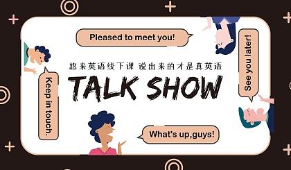互动吧-【周五见】Talk Show 说出来的才是真英语