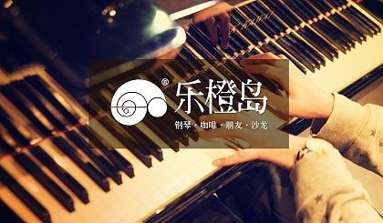 互动吧-招募想学钢琴18岁以上青年男女各100名,18店通用