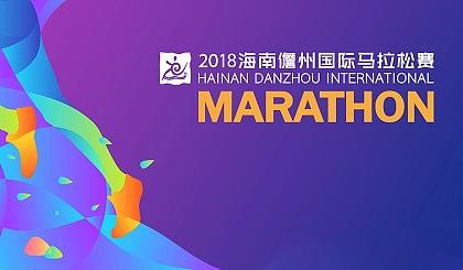 互动吧-2018海南儋州国际马拉松●超级跑团优惠报名