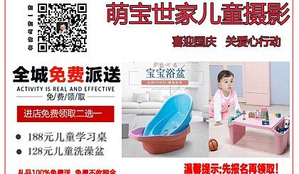 互动吧-免费领!1000份188元儿童学习书桌+128元儿童洗澡盆