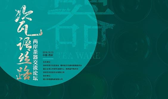 两岸茶器交流论坛——瓷语丝路