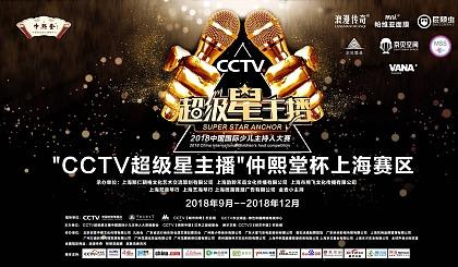 """互动吧-CCTV""""超级星主播""""仲熙堂杯上海赛区正式启动报名啦!"""