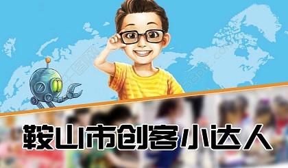 互动吧-伟大中国梦圆梦之旅,鞍山市第三届创客小达人训练营