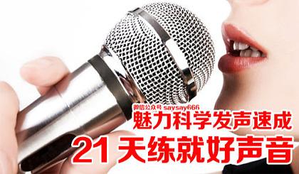 互动吧-0基础 21天练就好声音 魅力科学发声训练速成  轻松成为主持人学唱歌麦霸!