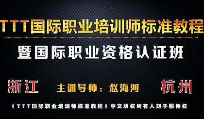 互动吧-TTT国际职业培训师标准教程暨国际职业资格认证班 杭州班
