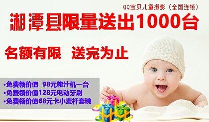 互动吧-湘潭县价值98元榨汁机+价值128元电动牙刷+价值68元小麦套碗1000份免费领