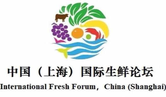 """2018第五届中国(上海)国际生鲜论坛暨""""一带一路""""进口水果峰会"""