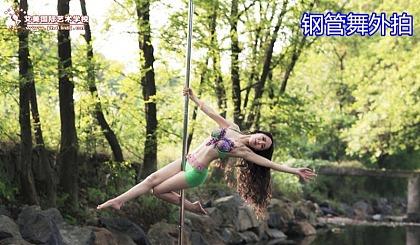 互动吧-常德哪里有专业成人钢管舞演出培训学校