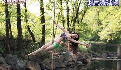 互动吧-毕节哪里有专业成人钢管舞演出培训学校